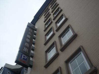 便利な位置のお洒落なホテルです