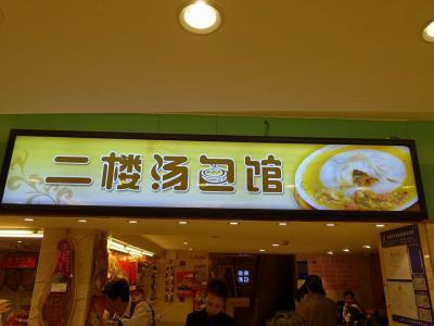 蟹ミソ入り湯包の有名店