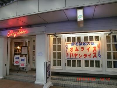 昭和26年創業の欧風食堂