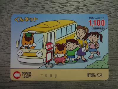 高崎駅から榛名神社へ向かうには