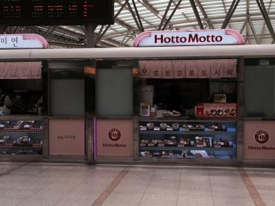駅弁代りにソウル駅構内のほっともっと