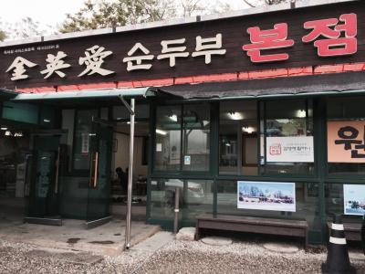 束草ハッサピョンスンドゥブの有名店