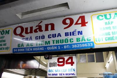 絶品渡り蟹専門店