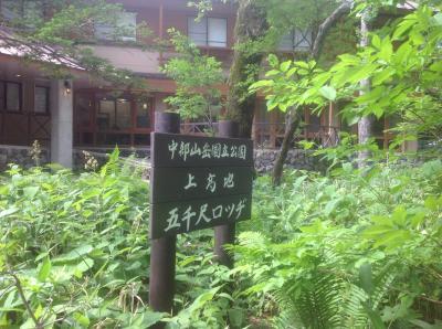 食事が美味しい山の中のホテル!