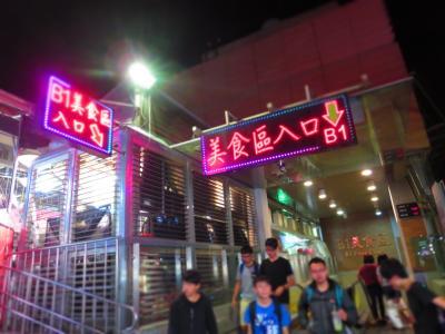 台湾最大の夜市