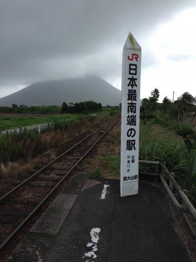 日本最南端の駅!