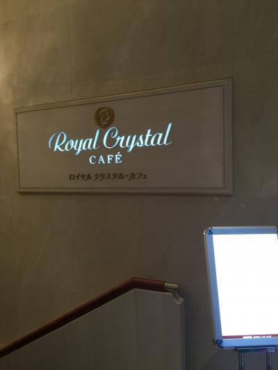 クリスタル カフェ ロイヤル