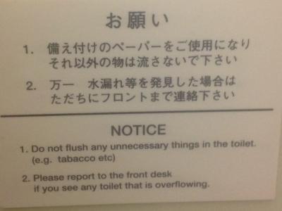 トイレにあった面白い注意書き