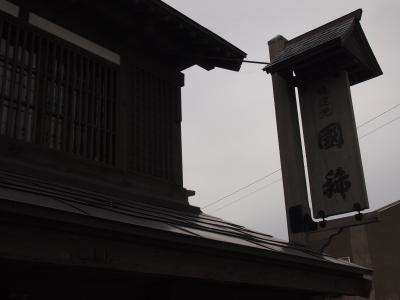 日本最北の造り酒屋