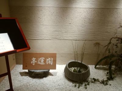 盛岡駅近くのホテルルイズ地下1階にある日本食レストラン