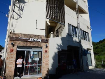 阿嘉島の、ダイバーに優しい ショップの上にあるペンション