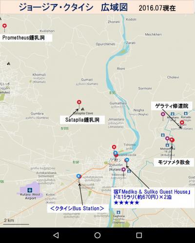 クタイシ広域図
