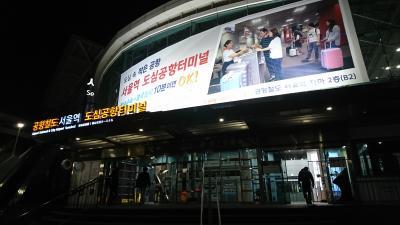 A'REXで 仁川空港に向かう方 オススメです。