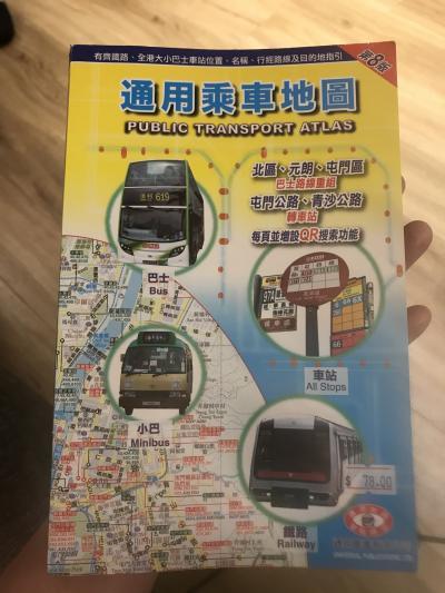 香港のバスを使って郊外に行くのならこの路線図本は便利!