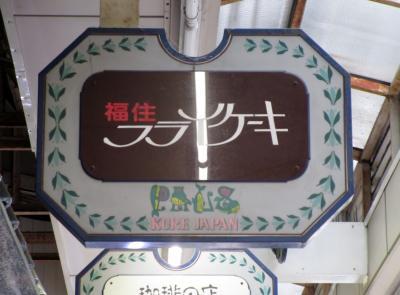 福住 フライケーキ