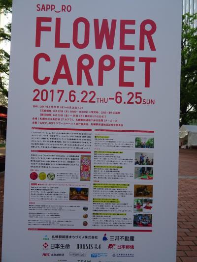 SAPPORO FLOWER CARPET 2017