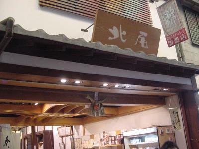 黒豆茶庵・北尾 錦店