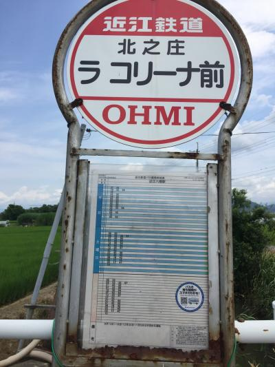 近江八幡からタクシーで1480円でした。