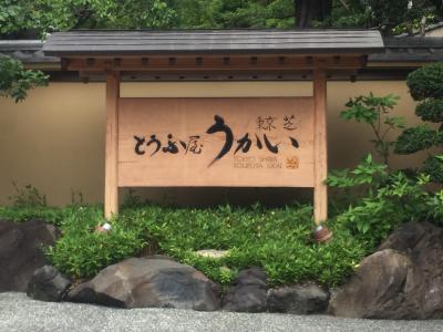 日本庭園がすばらしい「東京 芝 とうふ屋うかい」一とうふ会席料理一 へ