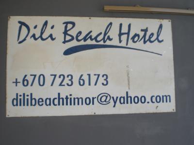 ディリビーチホテルの標識です。海岸通りの建物の正面にあります