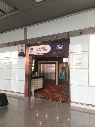 国際線4時間以上の乗り継ぎで利用出来る無料ラウンジが昭和感あり