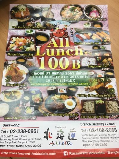 北海道で和食を安く。