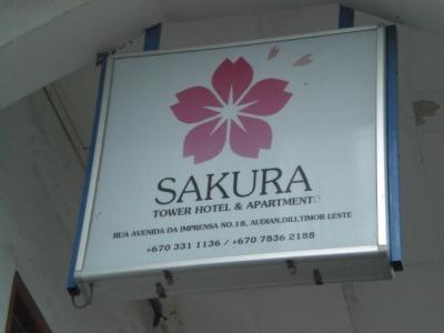 さくらタワーホテルの横にある標識です。入口の傍にあります。