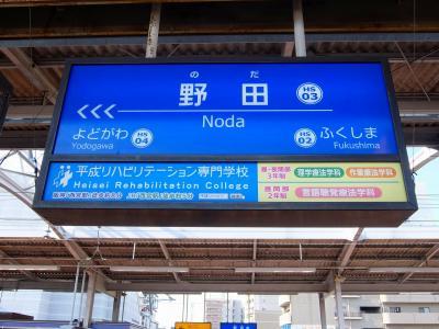 野田阪神から、松下幸之助創業の地へ