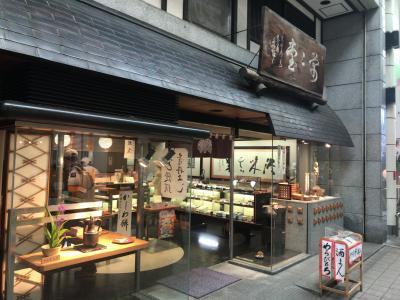 「ぶと饅頭」で有名な老舗の和菓子屋さん