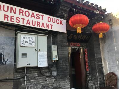 胡同の隠れ家的レストラン