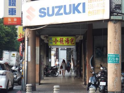 台湾人おススメの店!
