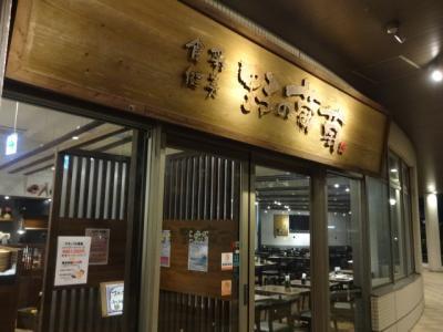 沖縄のお惣菜が味わえます