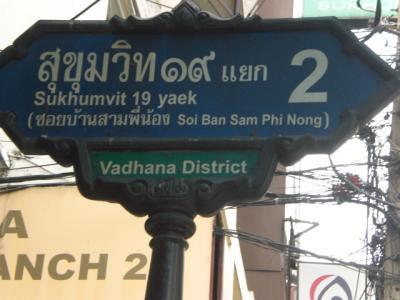 ソイ19沿いにある入口の標識です。路地の入口にあります。