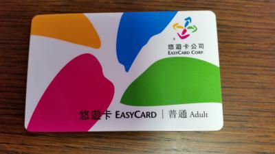 台北で必須の便利なカード
