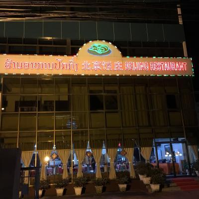 併設 北京飯店