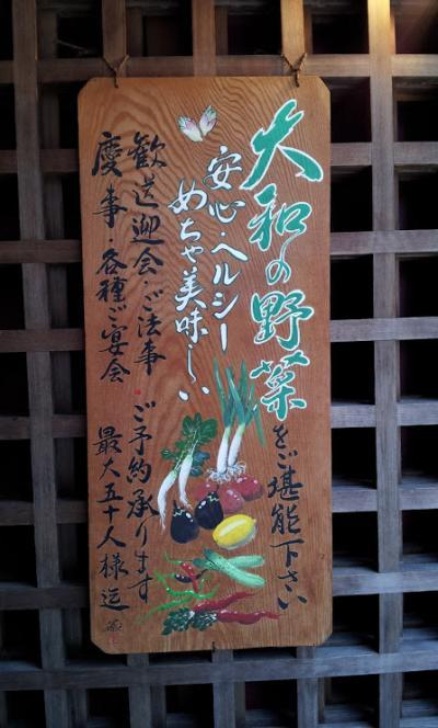 大和野菜を使ったランチ食べられるお店