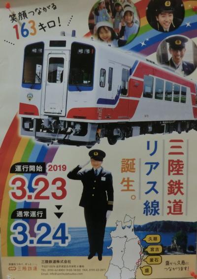 三陸鉄道リアス線(宮古⇔釜石)が来年3月開通!
