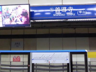 台北駅から一駅で阜杭豆漿やホテル利用でお世話になります