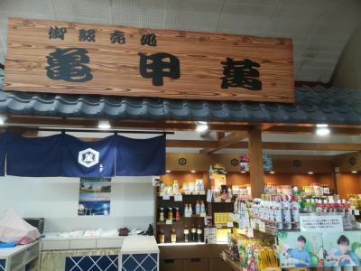 キッコーマンの漢字を初めて知りました。