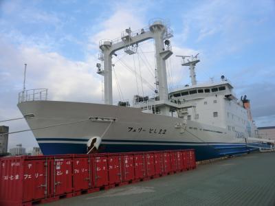 〔祝〕新造船就航 ・ 十島村営「フェリーとしま2」。