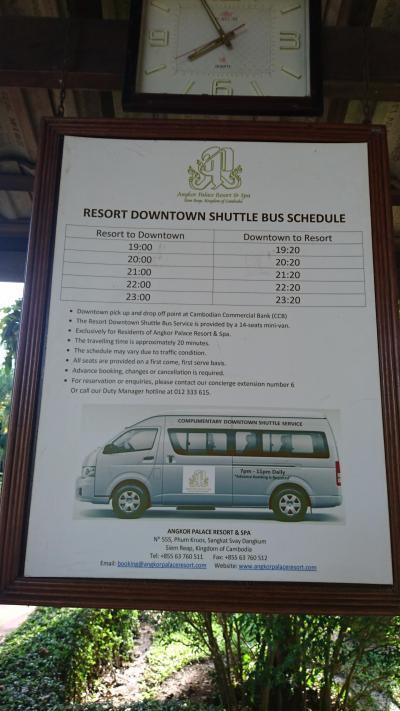 ダウンタウンまでのシャトルバス時刻表