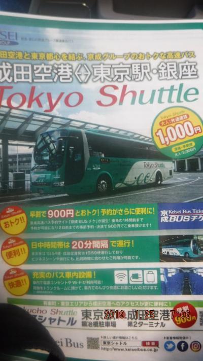 上に書いた宿泊所に泊まり、このバスに乗って、成田空港へ