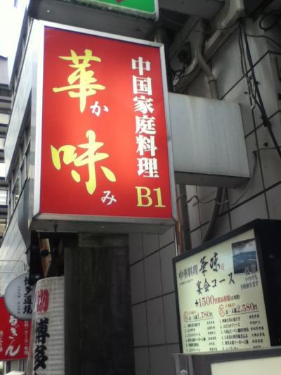 浅草橋駅北側の中華屋さん