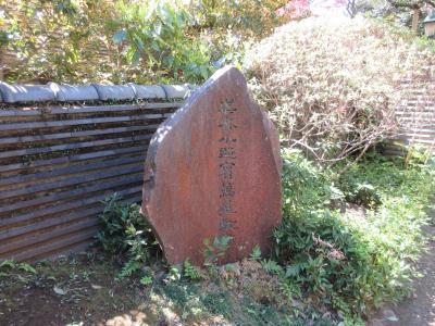 旧武者小路実篤邸跡