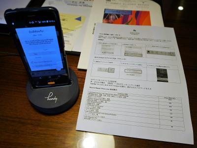 貸し出し用の携帯、日本への通話も無料