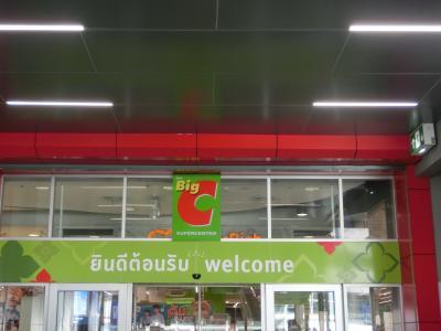 バンコク ショッピング2