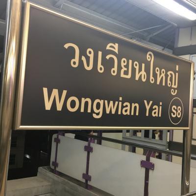 ウォン・ウィエン・ヤイ~初めてでしたこの駅