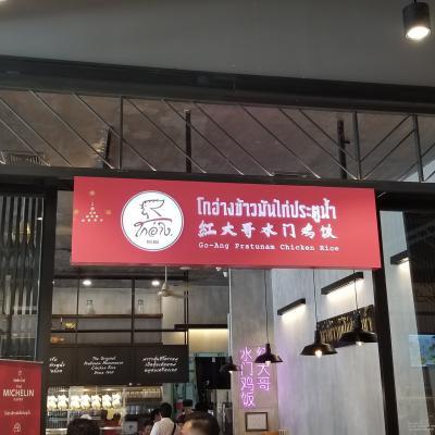 新店もできたカオマンガイの有名店