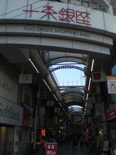 十条銀座商店街は、安売りの商店が多いとの評判で、テレビ等で紹介されています。