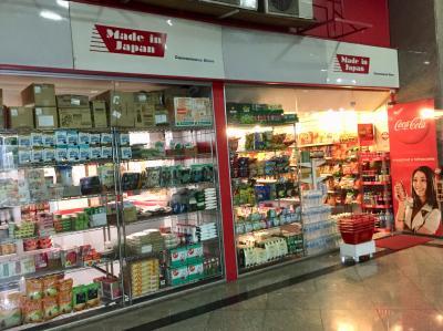 日本人居住地区に一番近い場所にある小さな日本食材店:メイド・イン・ジャパン(パウリスタ大通りに近い/サンパウロ/ブラジル)